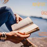 Mit tegyél, hogy nyáron is fejlődj, de nem akarsz direktben tanulni?